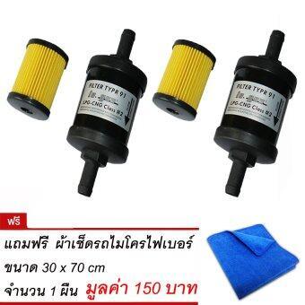 DTG กรองแก๊ส LPG- NGV ระบบฉีด จำนวน 2 ชิ้น (สีดำ) แถมฟรี ผ้าขนหนูไมโครไฟเบอร์ จำนวน 1 ชิ้น