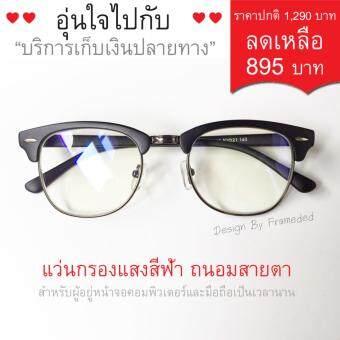 แว่นกรองแสงสีฟ้า ถนอมสายตาพร้อมเลนส์ FOCUS ตัดแสงฟ้า 90% พร้อมกัน UV400