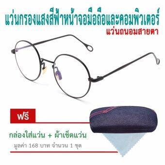 แว่นกรองแสงสีฟ้า ODS5103-BLACK
