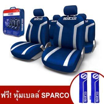 HC Sparco ผ้าหุ้มเบาะ รุ่น SPC1010 - สีฟ้าลายขาว (ชุด 4 ชิ้น) ฟรี Sparco หุ้มเบลล์ SPC1200 Linea - สีฟ้า (2ชิ้น)