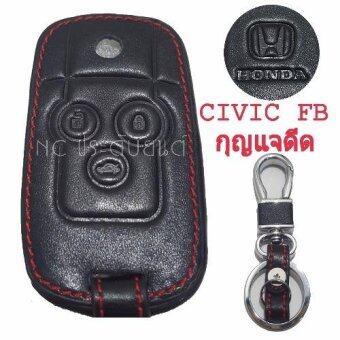 ซองกุญแจหนังแท้ 3D CIVIC FB