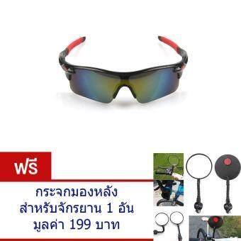 แว่นตากันแดดสำหรับปั่นจักรยาน สีแดง แถม กระจกมองหลังสำหรับจักรยาน มูลค่า 199.-
