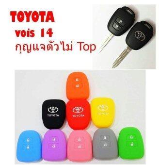 ซิลิโคนกุญแจรถยนต์ TOYOTA สีชมพู
