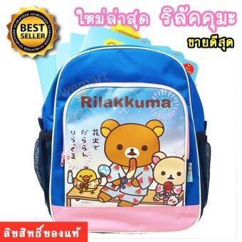 Rilakkuma ริลัคคุมะ กระเป๋าเด็ก กระเป๋าเป้ กระเป๋านักเรียน สะพายหลัง ของแท้คุณภาพดี เหมาะสำหรับเด็กอนุบาล - ประถม