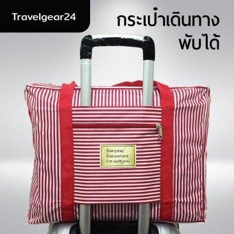 TravelGear24 New Design กระเป๋าเดินทางแบบพับได้ ลายทาง (Red/สีแดง) ล็อกกับกระเป๋าเดินทางได้ Travel Strip Foldable Bag กระเป๋าพับได้ Duffle Bag Folding Luggage