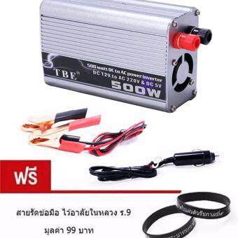 i-Unique Tbe Inverter 500 watt- Silver แถมฟรี สายรัดข้อมือไว้อาลัยในหลวง ร.9 มูลค่า 99 บาท(...)