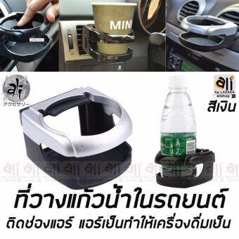 ali ที่วางแก้วน้ำในรถยนต์ ที่วางขวดน้ำในรถ สีเงิน-ดำ (SILVER-BLACK) รุ่น C3.5 v2ปรับระดับได้ มีสปริงสำหรับดันแก้วไม่ให้ขยับ