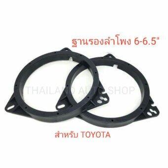 Thailand Spacer ฐานรองลำโพงติดรถยนต์ สำหรับ Toyota รุ่น TH-TO10