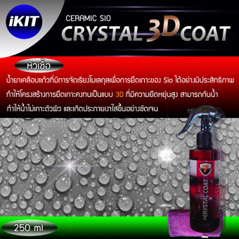 ไอคิท/CERAMIC SIO CRYSTAL COAT 3D /250 ml
