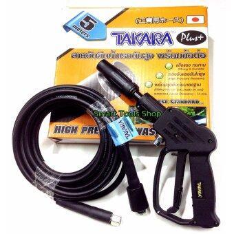 TAKARA ปืนฉีดน้ำแรงดันสูง +สายอัดฉีดน้ำแรง 5 เมตร