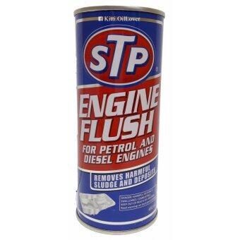 STP 90045/1 น้ำยาทำความสะอาดภายในเครื่องยนต์ Engine Flush for petrol and diesel engines (450 mL)