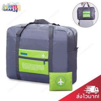TravelGear24 กระเป๋าเดินทางแบบพับได้ (Green/สีเขียว) ล็อกกับกระเป๋าเดินทางได้ Travel Foldable Bag กระเป๋าพับได้ กระเป๋าเดินทางพับได้