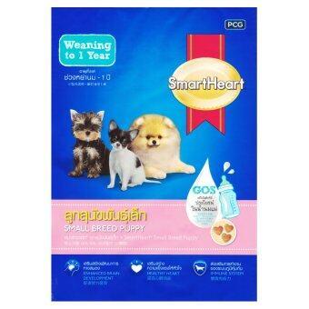 SmartHeart®อาหารลูกสุนัขสุนัขพันธุ์เล็ก450กรัม.