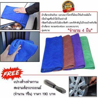 ALLY ชุดดูแลรถยนต์ ผ้าเช็ดรถ แบบหนา ขนาด40x40 cm(จำนวน 4ผืน)-แถมฟรี แปรงล้างทำความสะอาดล้อรถรถยนต์ (จำนวน 1ชิ้น) ราคา 190 บาท