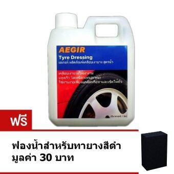 AEGIR Tire Dressing น้ำยาทายาง ดูแลรักษาเคลือบเงายางรถยนต์ ขนาด แบ่งบรรจุ 1 ลิตร แถมฟรี ฟองน้ำเช็ดยางสีดำ