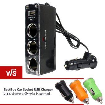 Best Triple Socket ขยายช่องจุดบุหรี่ 3 ช่อง Cigaretta Lighter + 1 USB - Black (ฟรี 3pcs Car Socket USB Charger 2.1A อุปกรณ์ชาร์จไฟในรถยนต์ คละสี)
