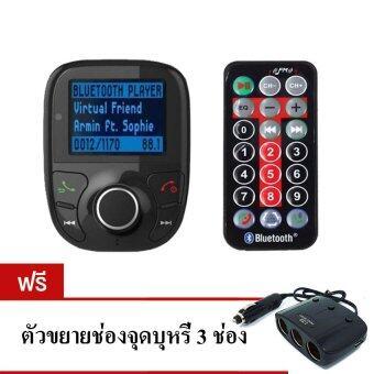 9Final Handsfree Bluetooth Car Kit Wireless LCD เครื่องเล่นMP3 ติดรถยนต์ FM Transmitter MP3 Player USB/SD แถมฟรีตัวขยายที่จุดบุหรี่ในรถยนต์ 3ช่อง (สีดำ)