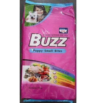 Buzz Puppy small bite อาหารลูกสุนัข เม็ดเล็ก ขนาด 1.5กก.