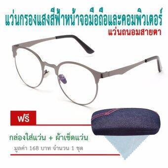 แว่นกรองแสงสีฟ้า ODS5316-BLACK