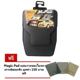 Matpro ชุดพรมปูพื้น Free Size Universal ลายกระดุม สำหรับ รถยนต์ ทุกรุ่น 5ชิ้น (Black) แถมฟรี แผ่นรอง Magic Pad วางของในรถ