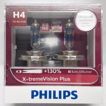 Philips H4 X-tremeVision Plus +130% 12V 60/55W หลอดไฟรถยนต์ฮาโลเจน แสงสว่างเพิ่มขึ้นถึง 130% (2 หลอด)