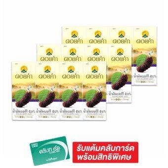 DOI KHAM ดอยคำ น้ำมัลเบอร์รี่ 50% 200 มล. แพ็ค 4 กล่อง (รวม 3 แพ็ค ทั้งหมด 12 กล่อง)