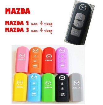 ซิลิโคนกุญแจรถยนต์ Mazda 3 ปุ่ม สีชมพู