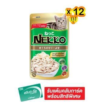 ขายยกลัง! NEKKO เน็กโกะ อาหารแมวชนิดเปียก รสปลาทูน่าหน้าเนื้อไก่ในเจลลี่ 70 กรัม (ทั้งหมด 12 ถุง)