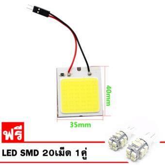 ไฟห้องโดยสาร LED แบบแผง SMD 48 ดวง แสงสีขาว พร้อมขั้ว T10 และขั้วสปริงปรับขนาดได้ (ฟรี LED T10 20SMD 1 คู่)