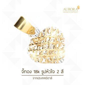 AURORAจี้ทอง 18k รูปหัวใจ 2 สี 1 กรัม (Gold)