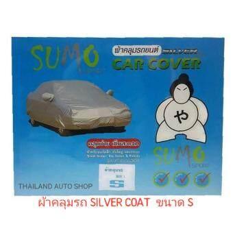 Sumo Sport ผ้าคลุมรถยนต์ Silver Coat ขนาด S สำหรับรถเก๋งที่มีความยาว 4.10 - 4.50 เมตร