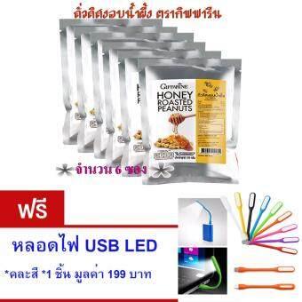 กิฟฟารีน ถั่วลิสงอบน้ำผึ้ง หอมหวาน กรอบ อร่อย อุดมไปด้วยคุณค่าที่ดีต่อสุขภาพ เปี่ยมด้วยคุณค่า วิตามิน และเกลือแร่ครบถ้วน จำนวน 6 ซอง ฟรี หลอดไฟ USB LED *คละสี* จำนวน 1 ชิ้น มูลค่า 199 บาท