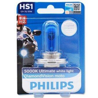 Philips หลอดไฟหน้า HS1 12V35/35W รุ่น DIAMOND VISION (5000K เพิ่มแสงสีขาว) จำนวน 1 หลอด