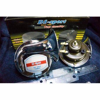 d1 sport horn เเตรไฟฟ้า 12V (โครเมี่ยม)