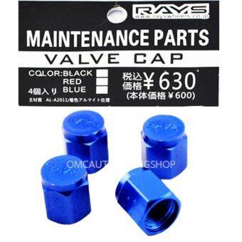 จุ๊บล้อ RAYS จุ๊บลม จุ๊บปิด ลมยางรถ อลูมิเนียม ชุด ตัวเมีย (BLUE) จำนวน 4 ชิ้น