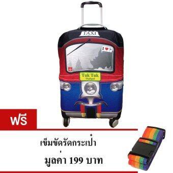 DRTech ผ้าคลุมกระเป๋าเดินทาง + เข็มขัดรัดกระเป๋า ลาย Tuk Tuk RungBagPack RBP-018SB 20 นิ้ว