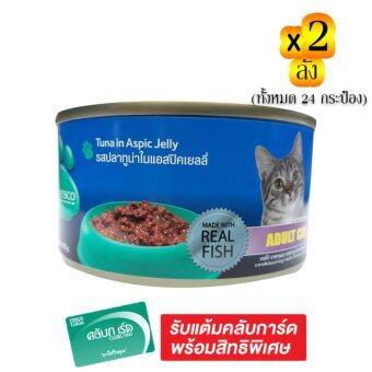 ขายยกลัง! TESCO เทสโก้ อาหารแมวชนิดเปียก รสปลาทูน่าในแอสปิคเยลลี่ 185 กรัม (รวม 2 ลัง ทั้งหมด 24 กระป๋อง)