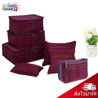 TravelGear24 กระเป๋าจัดระเบียบ เซ็ท 6 ชิ้น สีไวน์แดง และ กระเป๋าจัดระเบียบ กระเป๋าถือ Bag In Bag สีไวน์แดง สำหรับนักเดินทาง Organizing Bag Set 6 PCS - Red Wine and Bag In Bag - Red Wine