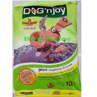 DOG'N JOY อาหารสุนัข สูตรเจ 10 กก.