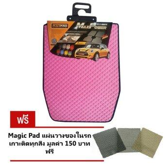 Matpro ชุดพรมปูพื้น Free Size Universal ลายกระดุม สำหรับ รถยนต์ ทุกรุ่น 5ชิ้น (Pink) แถมฟรี แผ่นรอง Magic Pad วางของในรถ