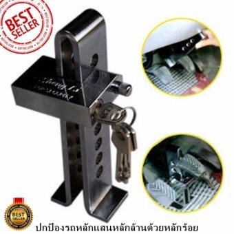 Fantasy Brake Lock อุปกรณ์ล็อครถยนต์ สูง 200 mm. กุญแจ ล็อคเกียร์ ล็อกเบรก