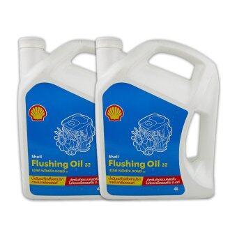 SHELL น้ำยาล้างเครื่องภายใน flushing oil 32 4 ลิตร (2 ชิ้น)