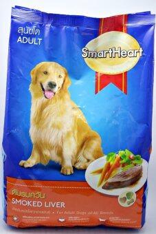 Smartheart รสตับรมควัน สุนัขโต อาหารสุนัขชนิดเม็ด 1.5kg.