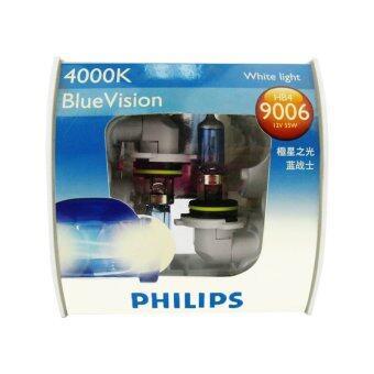 PHILIPS หลอดไฟหน้า HB4(BLUE VISION) 12V 55W 1 คู่