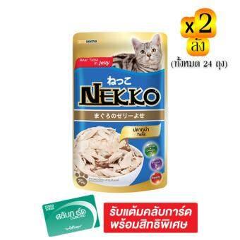 ขายยกลัง! NEKKO เน็กโกะ อาหารแมวชนิดเปียก รสปลาทูน่าในเจลลี่ 70 กรัม x 12 ถุง (รวม 2 ลัง ทั้งหมด 24 ถุง)