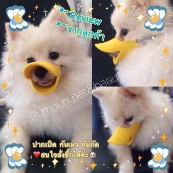 Aduck ปากเป็ด ที่ครอบปากสุนัข กันเลีย กันเห่า กันกัด Size S สีเหลือง