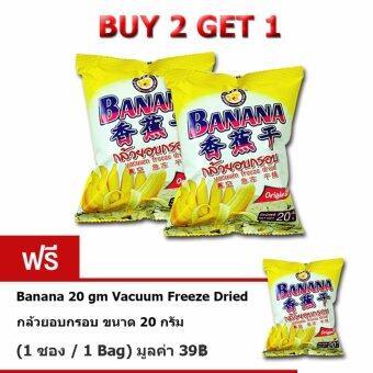 Thai Ao Chi Banana 20 gm Vacuum Freeze Dried กล้วยอบกรอบ ขนาด 20 กรัม ซื้อ 2 แถม 1 ซอง (Buy 2 Get 1)