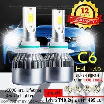 ไฟหน้า LED C6 ขั้ว H4 HiLo ความสว่าง 6000K หลอดไฟหน้ารถยนต์ SUPER BRIGHT CHIP COB 100 รับประกัน 1 ปี แถมฟรี ไฟหรี่ T10 จำนวน 2 คู่ มูลค่า 499 บาท