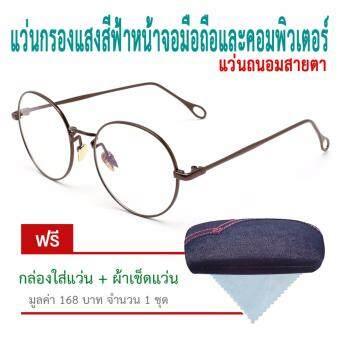 แว่นกรองแสงสีฟ้า ODS5103-BROWN