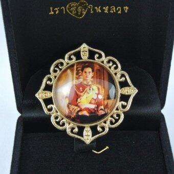 Pearl Jewelry เข็มกลัดในหลวง ร.9 PK27 กรอบสีทอง